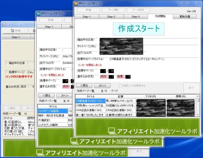 同時多発系WEBマーケッター@しつゆの忘備録