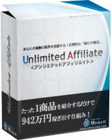 1商品で942万円稼ぎ出す仕組み「Unlimited Affiliate Ver.1,5)